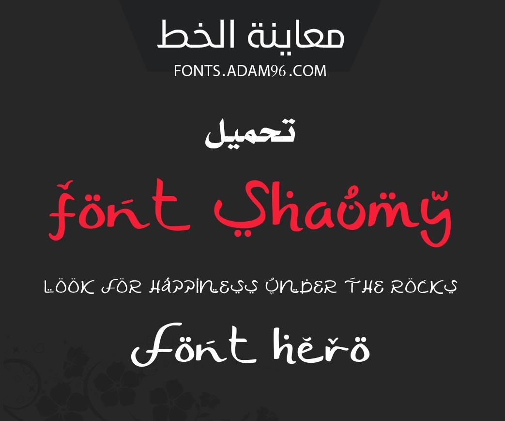 تحميل خط انجليزي عربي من اروع الخطوط المدمجة مجاناً Font Shaumy