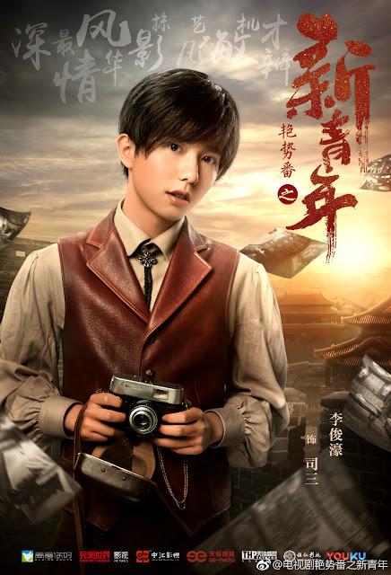 Character posters Yan Shi Fan Li Junhao