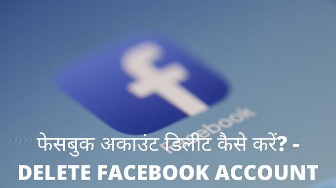 फेसबुक अकाउंट डिलीट कैसे करें? - Delete Facebook Account