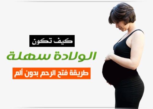 طرق تسهيل الولادة وفتح الرحم بدون ألم