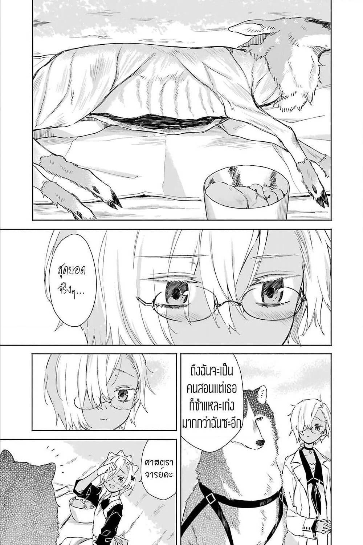 อ่านการ์ตูน Tabi to Gohan to Shuumatsu Sekai ตอนที่ 16 หน้าที่ 26