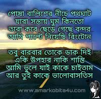 Chol Rastay Saji Tram Line Lyrics