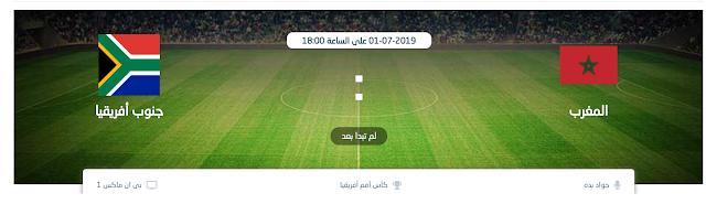 مشاهدة مباراة المغرب وجنوب افريقيا بث مباشر 01-07-2019 الكان