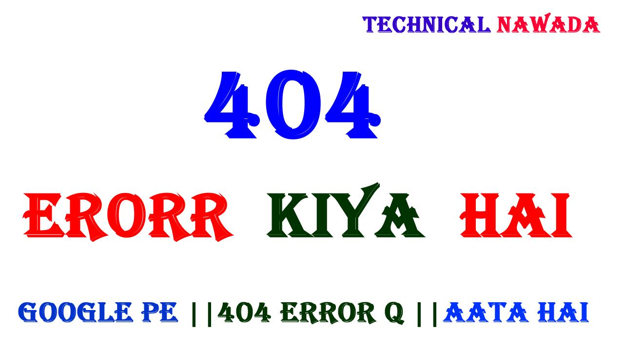 404 error kiya hai ? 404 error kiya hota hai ?