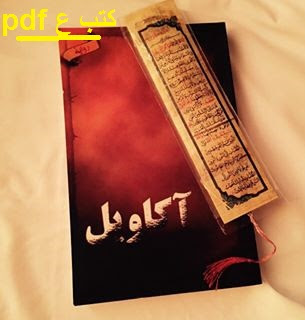 تحميل رواية اكاويل pdf موسويان