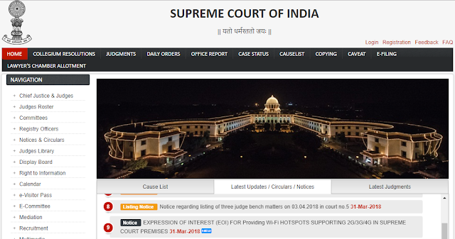Supreme Court of India (SCI) Recruitment Online