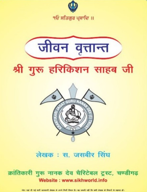 guru-harikishan-sahab-ji-jasbeer-Singh-गुरु-हरिकिशन-साहब-जी-जसबीर-सिंह