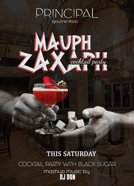 """Ηγουμενίτσα: """"Μαύρη Ζάχαρη Cocktail Party"""" σήμερα στο Principal cafe bar"""
