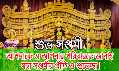 Maha Saptami WhatsApp Status