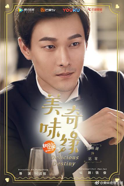 Delicious Destiny Zhang Yu Jian