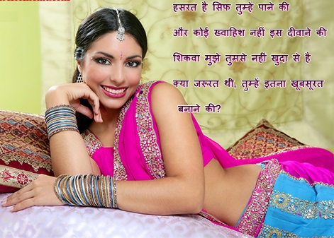 Hasharaat He Sirf रोमांटिक शायरी - Romantic Shayari