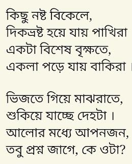 Ashkara Lyrics Buro Sadhu