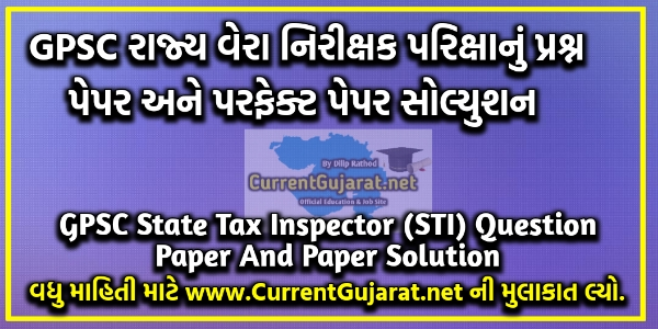 GPSC State Tax Inspector (STI) Question Paper And Paper Solution Date 7-3-2021