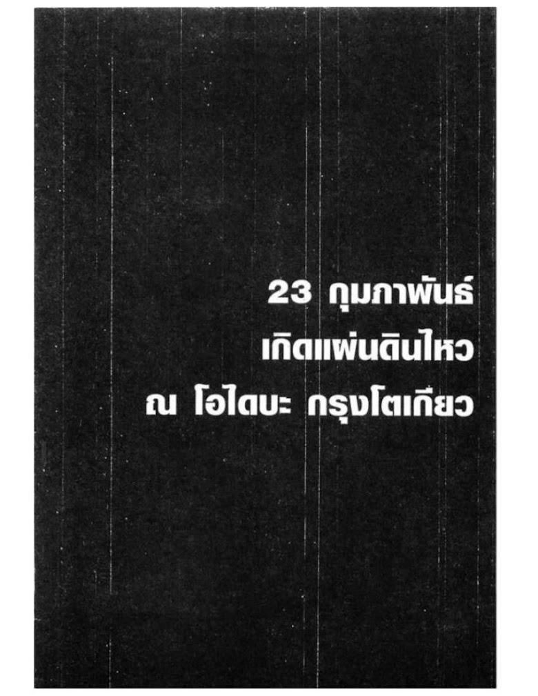 Kanojo wo Mamoru 51 no Houhou - หน้า 46