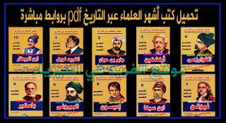 جميع كتب أشهر العلماء في التاريخ pdf . تأليف . عاطف محمد ، أشهر عشرة علماء في التاريخ ، أشهر العلماء العرب والمسلمين pdf ، أشهر 10 علماء في العالم