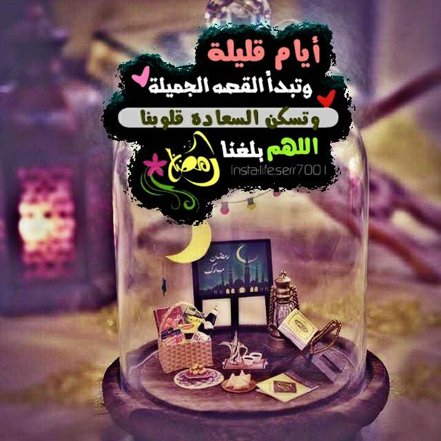 رمزيات انستجرام لشهر رمضان المبارك جديدة Ramziat Ramadan 2019