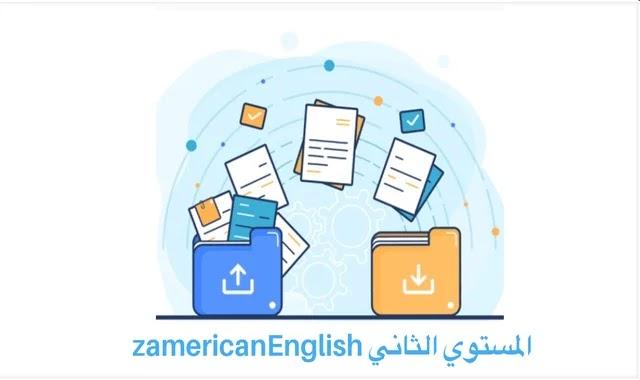 المستوى الثاني في اللغة الانجليزية pdf
