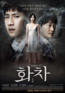 Helpless (2012) (ซับไทย)