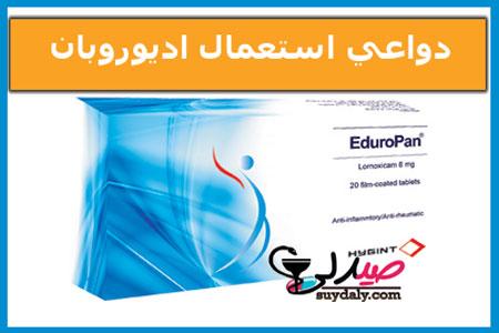 دواعي استعمال مسكن اديوروبان أقراص Eduropan 8mg tablets