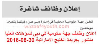 اعلان وظائف جهة حكومية في دبى للمؤهلات العليا منشور بجريدة الخليج الاماراتية 30-08-2016