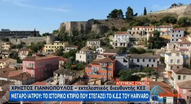 """Δείτε ολόκληρη την εκπομπή ¨Συνδέσεις"""" της ΕΡΤ αφιερωμένη στο Ναύπλιο (βίντεο)"""