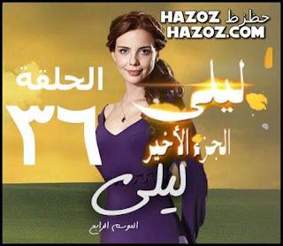 ليلى الجزء 4 الاخير الحلقة 36 مدبلج