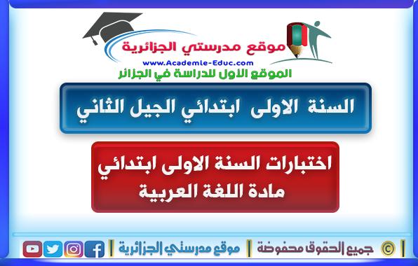 اختبارات السنة الاولى ابتدائي الجيل الثاني مادة اللغة العربية