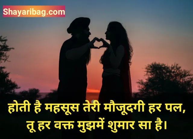 Dil Love Shayari Romantic
