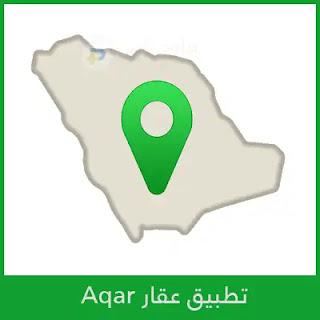 تنزيل تطبيق عقار السعودية Aqar 2020