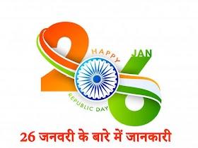 26 जनवरी के बारे में जानकारी - About 26 January in Hindi