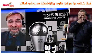فيفا يكشف عن سر فوز كلوب بجائزة أفضل مدرب في العالم