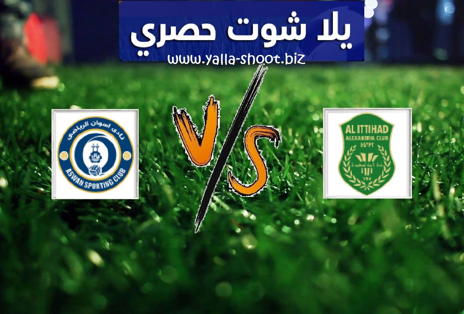 نتيجة مباراة الاتحاد السكندري واسوان بتاريخ 08-02-2020 الدوري المصري