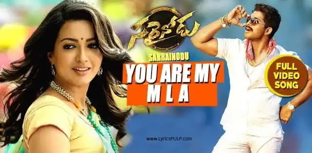 You are My MLA Song Lyrics - SARRAINODU Movie
