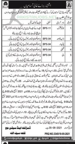District and Session Court Jobs Latest 2021