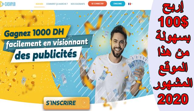 كيفية التسجيل في موقع CASHPUB لربح 100$  بمشاهدة الإعلانات بطريقة سهلة 2020