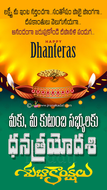 dhanteras diwali greetings in telugu, dhana trayodasi greetings in telugu, dhanteras wallpapers