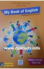 كتاب اللغة الانجليزية للسنة الأولى متوسط  - مدونة النجاح التعليمية