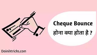 Cheque bounce meaning in hindi, cheque bounce hone ka matlab kya hota hai,