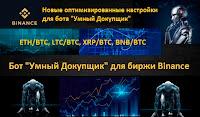 """Бот для биржи Binance """"Умный Докупщик"""" - оптимизированные новые настройки бота для разных рынков"""