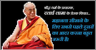 Dalai Lama Quotes in Hindi and English