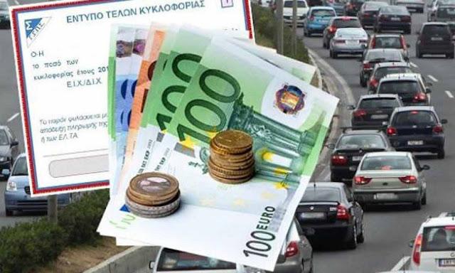 Τέλη Κυκλοφορίας: Πόσες άτοκες δόσεις δίνουν οι τράπεζες