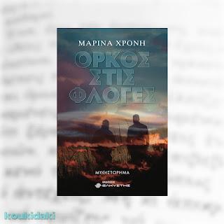 Όρκος στις φλόγες, Μαρίνα Χρόνη