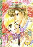 ขายการ์ตูนออนไลน์ Romance เล่ม 25