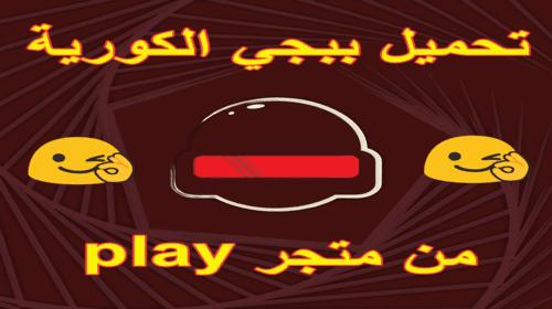 طريقة تحميل ببجي موبايل الكورية من متجر play