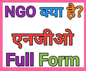 NGO Kya Hai, NGO Full Form, NGo Kaise Kam Karta Hai, Ngo Work