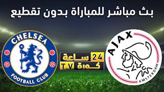 مشاهدة مباراة تشيلسي وأياكس أمستردام بث مباشر بتاريخ 05-11-2019 دوري أبطال أوروبا
