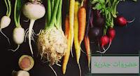 10 أنواع للخضروات الجذرية