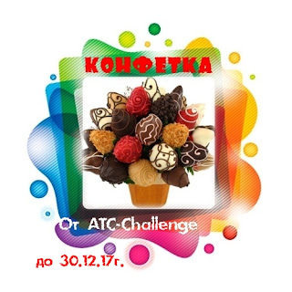 Конфетка от АТС-Challenge