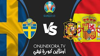 مشاهدة مباراة إسبانيا والسويد القادمة بث مباشر اليوم  14-06-2021 بطولة أمم أوروبا