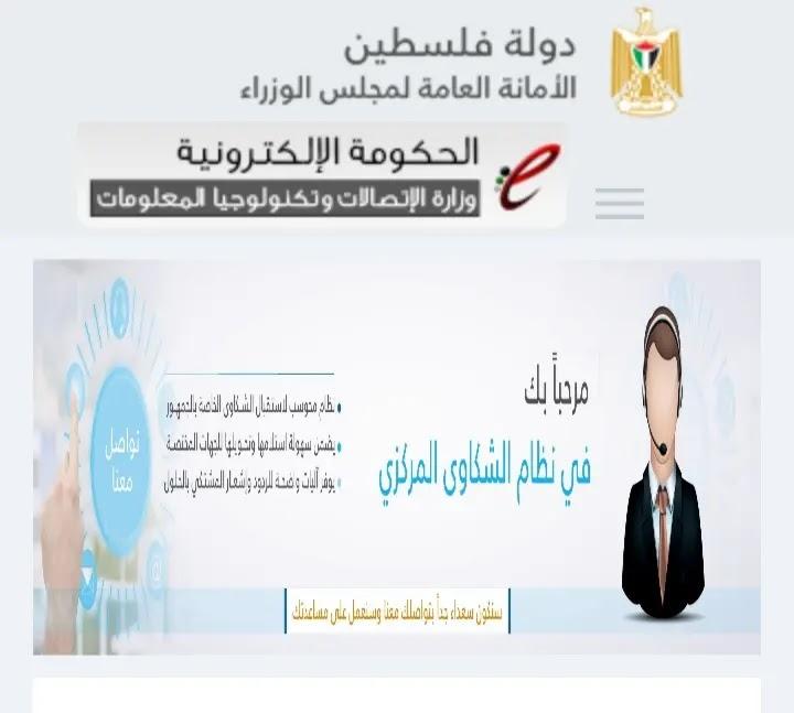 وزارة العمل تفتح المجال للخريجين لتقديم شكاوى للحصول على فرصة عمل ومعرفة حالة الطلب المقدم موقع المتقدمون